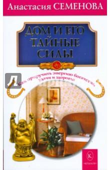 Дом и его тайные силы - Анастасия Семенова