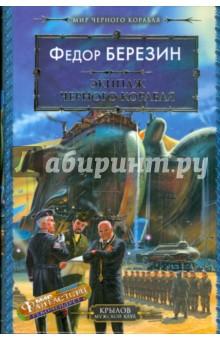 Экипаж черного корабля - Федор Березин