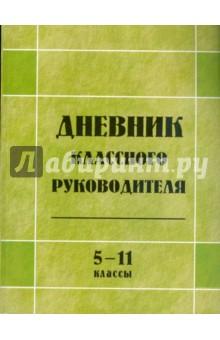 Дневник классного руководителя 5-11классы - О.Е. Жиренко