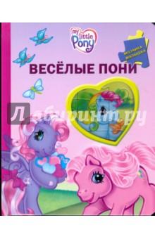 Веселые пони. Мой маленький пони