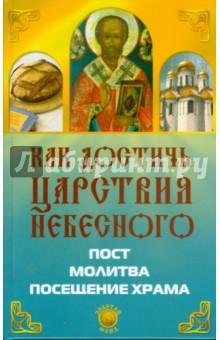 Купить Елена Елецкая: Как достичь Царствия Небесного ISBN: 978-5-222-14856-3