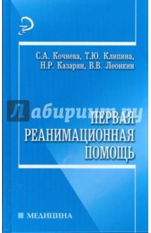 Первая реанимационная помощь - Кочнева, Клипина, Казарян, Леонкин