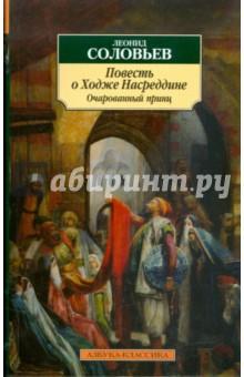 Повесть о Ходже Насреддине. Книга 2. Очарованный принц - Леонид Соловьев