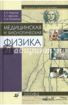 Медицинская и биологическая физика - Максина, Ремизов, Потапенко