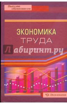 Экономика труда: Учебник