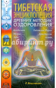 Тибетская энциклопедия древних методик оздоровления - Р. Венугопалан