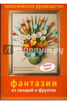 Фантазии из овощей и фруктов (мяг) - Кристианини, Страбелло-Беллини