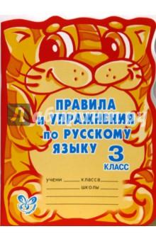 Правила и упражнения по русскому языку. 3 класс - Ольга Ушакова
