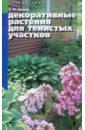 Наталья Лунина - Декоративные растения для тенистых участков обложка книги