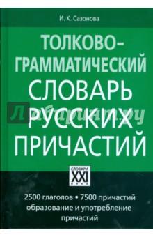 Толково-грамматический словарь русских причастий - Инна Сазонова