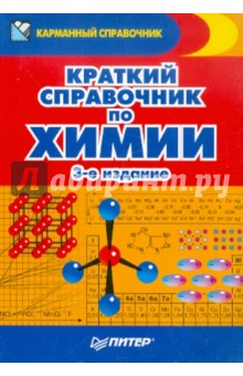 Краткий справочник по химии - Эдуард Злотников
