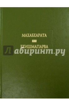 Махабхарата. Книга шестая. Бхишмапарва, или Книга о Бхишме