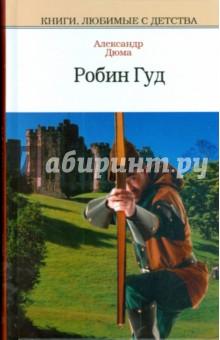 Робин Гуд - Александр Дюма