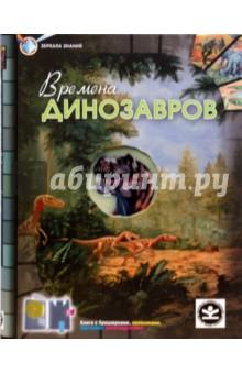 Времена динозавров - Эндрю Чарман