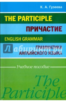 Причастие. Грамматика английского языка - Ксения Гузеева
