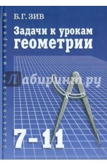 Задачи к урокам геометрии. 7-11 классы. Пособие для учителей, школьников и абитуриентов - Борис Зив
