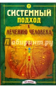 Системный подход к лечению человека - Валерий Должиков