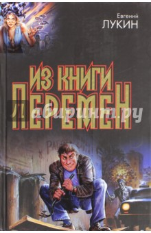 Из книги перемен - Евгений Лукин