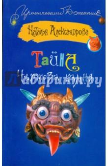 Тайна чертова камня - Наталья Александрова