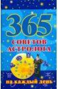 365 советов астролога на каждый день обложка книги