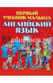 Первый учебник малыша. Английский язык - Татьяна Шлопак