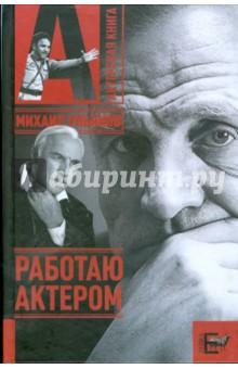 Работаю актером - Михаил Ульянов
