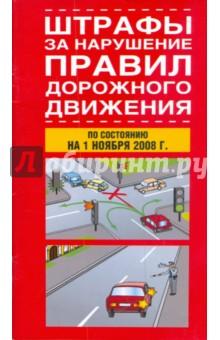 Штрафы за нарушение Правил дорожного движения 2009 г.
