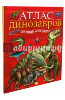 Атлас динозавров и тех, кто пришел вслед за ними