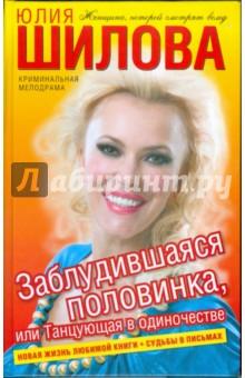 Заблудившаяся половинка, или Танцующая в одиночестве - Юлия Шилова