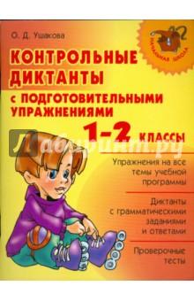 Контрольные диктанты с подготовительными упражнениями. 1-2 классы - Ольга Ушакова