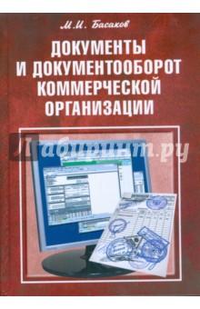 Документы и документооборот коммерческой организации - Михаил Басаков
