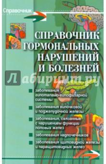 Справочник гормональных нарушений и болезней - Иван Юрков