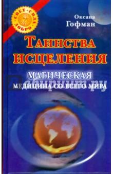 Таинства исцеления. Магическая медицина со всего мира - Оксана Гофман