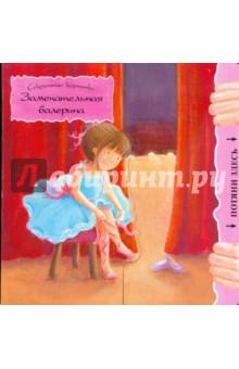 Замечательная балерина - Сью Макмиллан