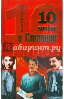 10 мифов о Сталине - Юрий Емельянов
