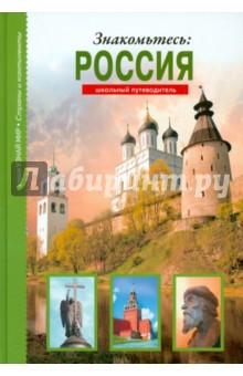 Знакомьтесь: Россия - Сергей Афонькин