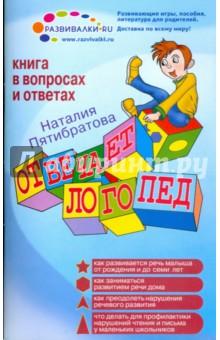 Отвечает логопед - Наталия Пятибратова