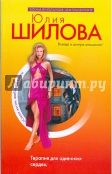 Терапия для одиноких сердец - Юлия Шилова