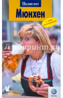 Мюнхен - Карин Бедекер изображение обложки