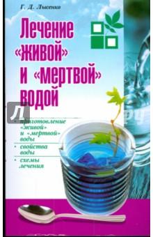 Лечение живой и мертвой водой - Георгий Лысенко