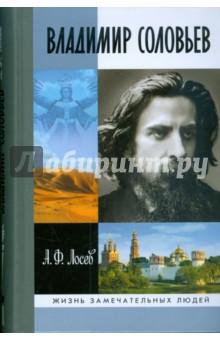 Владимир Соловьев и его время - Алексей Лосев