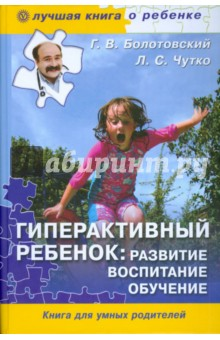 Гиперактивный ребенок: развитие, воспитание, обучение - Болотовский, Чутко