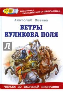 Ветры Куликова поля - Анатолий Митяев
