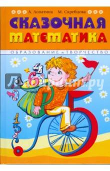 Сказочная математика - Лопатина, Скребцова