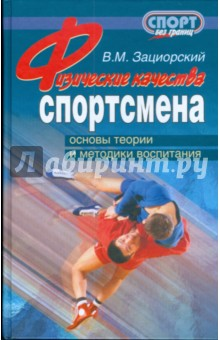Физические качества спортсмена - Владимир Зациорский