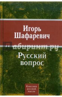 Русский вопрос - Игорь Шафаревич