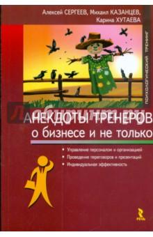 Анекдоты тренеров о бизнесе и не только - Казанцев, Хутаева, Сергеев