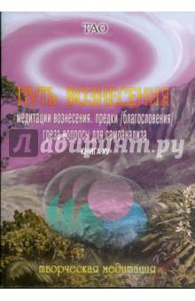 Путь вознесения. Книга ХV - Тао