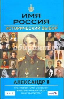 Александр II. Имя Россия. Исторический выбор 2008 - А.П. Сафонов