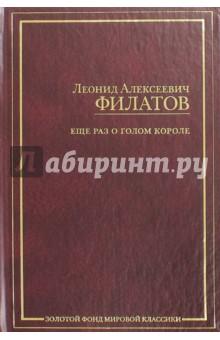 Еще раз о голом короле - Леонид Филатов